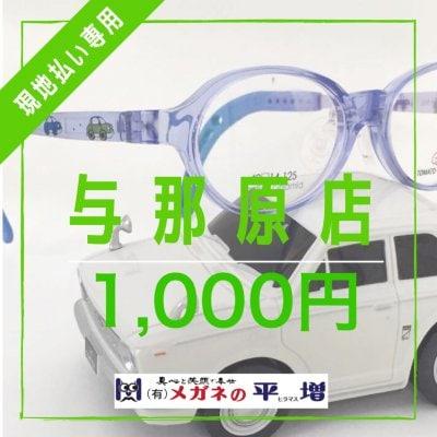 【与那原店】メガネの平増 1,000円チケット 非課税商品には使用できません