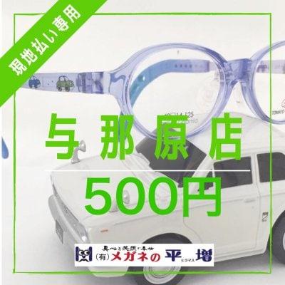 【与那原店】メガネの平増 500円チケット 非課税商品には使用できません