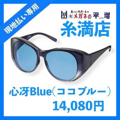 【糸満店】心冴Blue(ココブルー)サングラス