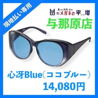 【与那原店】心冴Blue(ココブルー)サングラス
