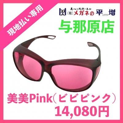 【与那原店】美美Pink(ビビピンク)サングラス