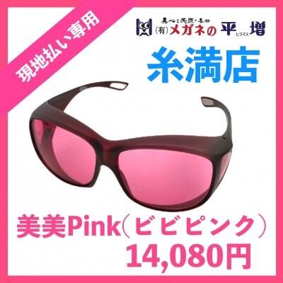 【糸満店】美美Pink(ビビピンク)サングラス