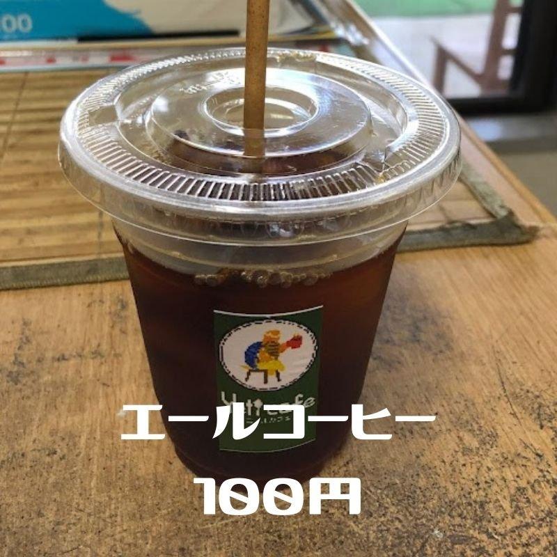 《エールカフェメニュー》エールコーヒー 100円のイメージその1