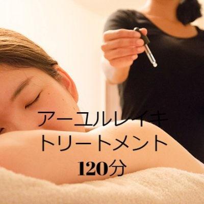 【120分】アーユルレイキトリートメント