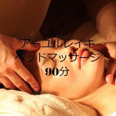 【90分】アーユルレイキヘッドマッサージ