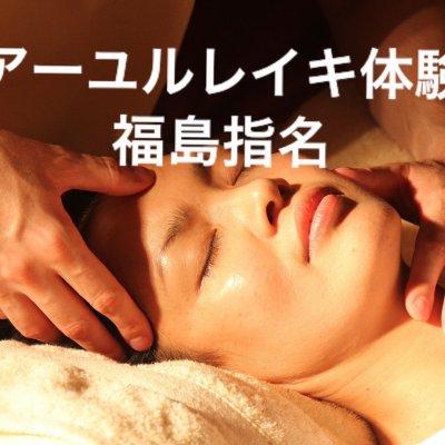 【福島指名】アーユルレイキ60分モニター