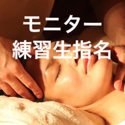 【練習生】アーユルレイキ60分モニター