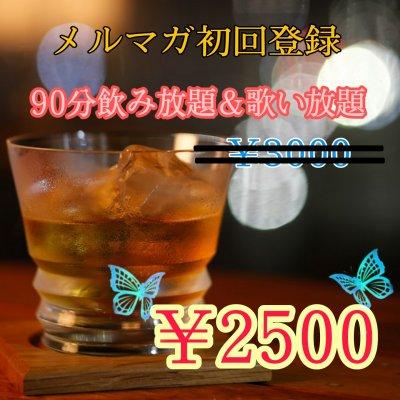 【メルマガ初回登録用】90分飲み放題&歌い放題¥2500ウェブチケット