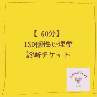 ISD個性心理学診断チケット 【60分】