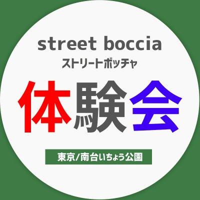 【東京/南台いちょう公園】ストリートボッチャ体験会チケット