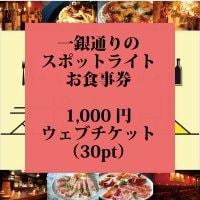 【1,000円券】一銀通りのスポットライト食事券