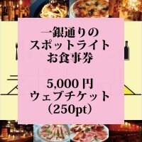 【5,000円券】一銀通りのスポットライト食事券