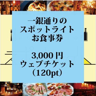 【3,000円券】一銀通りのスポットライト食事券