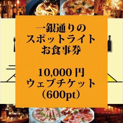 【10,000円券】一銀通りのスポットライト食事券