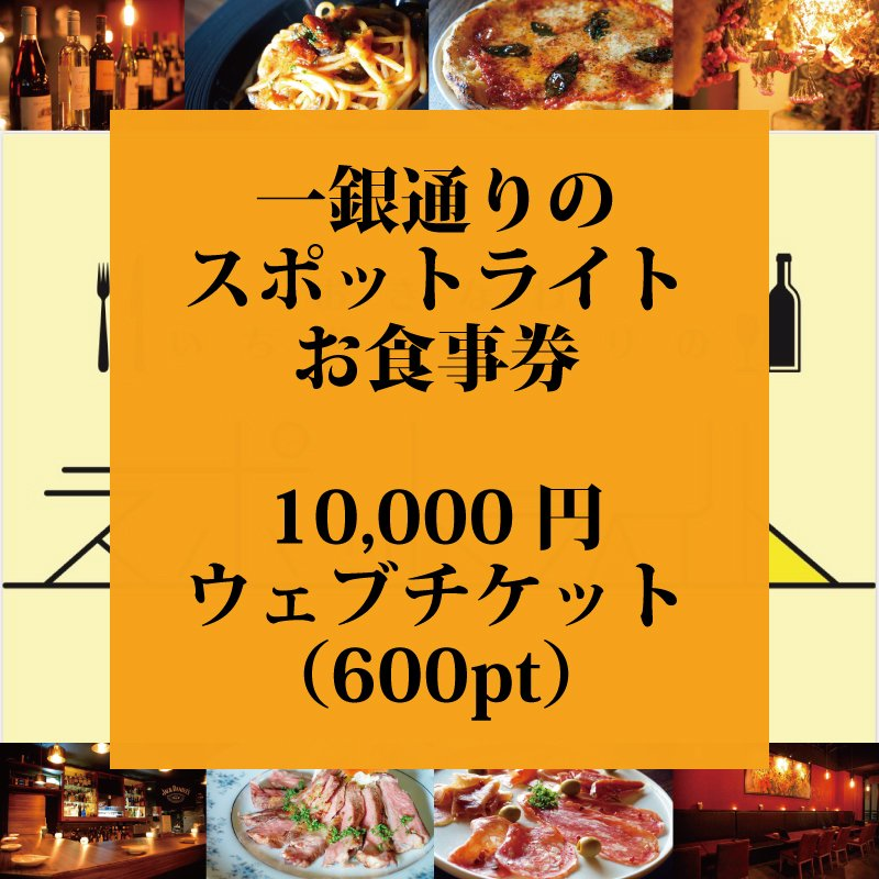 【10,000円券】一銀通りのスポットライト食事券のイメージその1