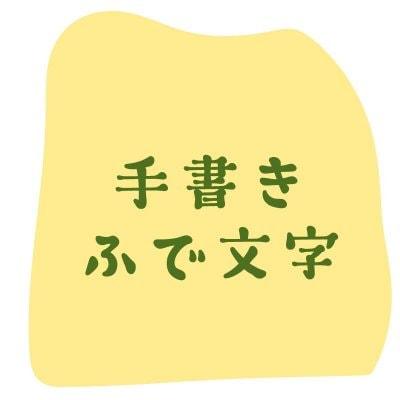 手書き筆文字デザイン制作