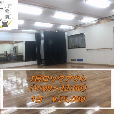月兎園スタジオレンタル 1日ロックアウト