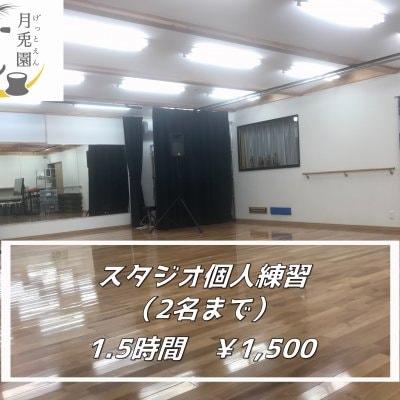 月兎園スタジオレンタル 個人練習1.5時間(2名まで)