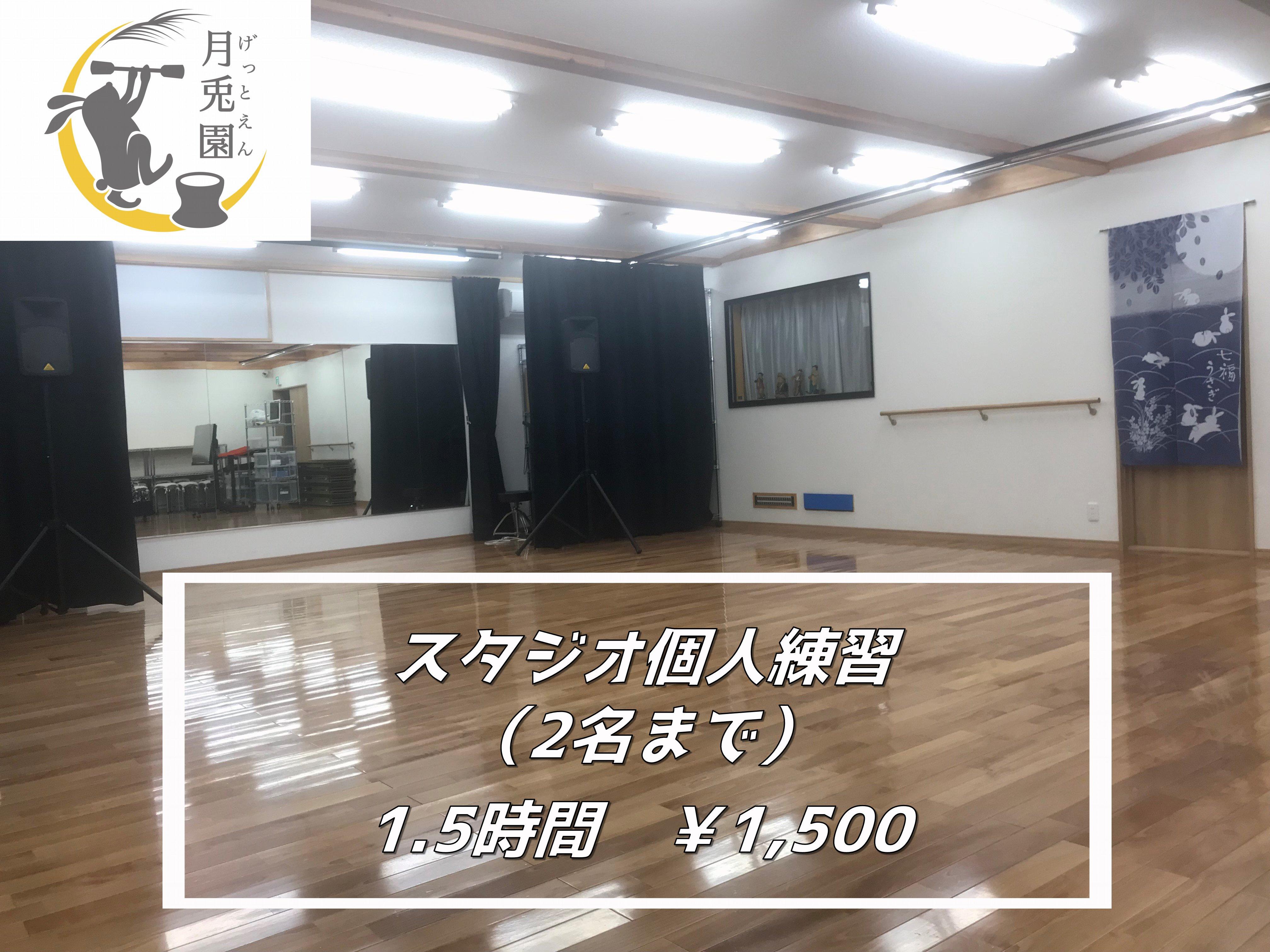 月兎園スタジオレンタル 個人練習1.5時間(2名まで)のイメージその1
