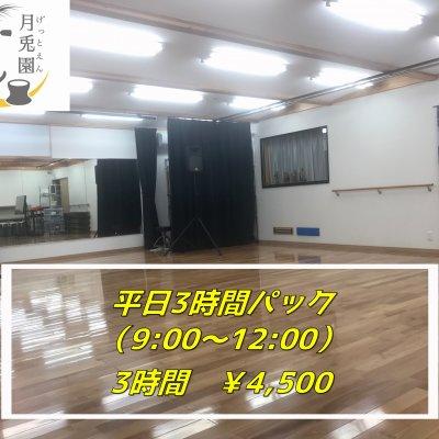 月兎園スタジオレンタル 平日3時間パック 9:00〜12:00 ※平日月〜金のみ予約可能