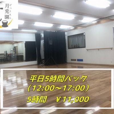 月兎園スタジオレンタル 平日5時間パック 12:00〜17:00※平日月〜金のみ予約可能