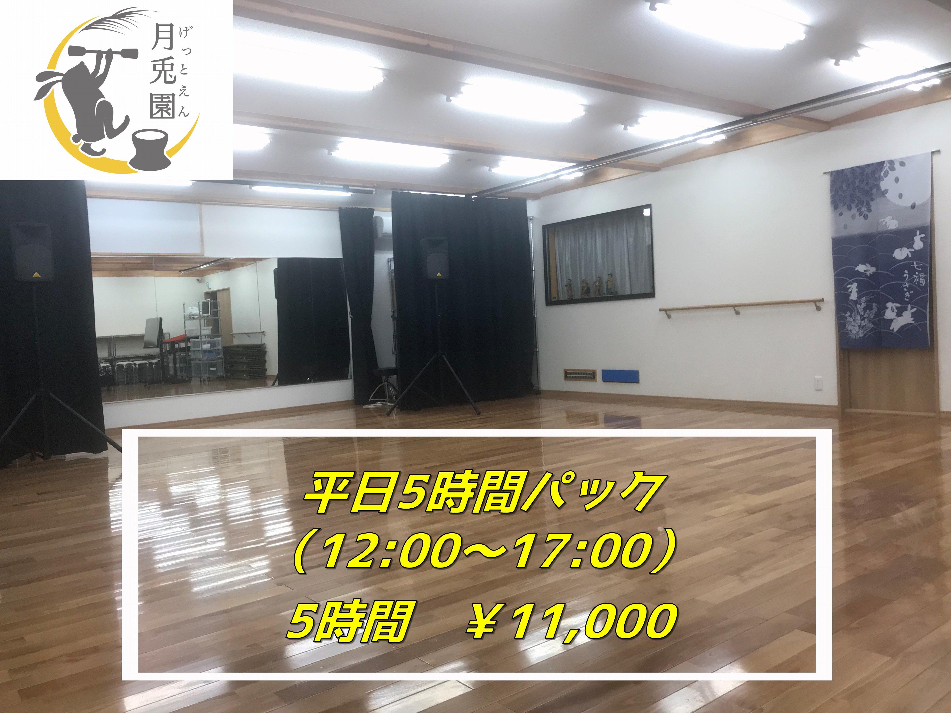 月兎園スタジオレンタル 平日5時間パック 12:00〜17:00※平日月〜金のみ予約可能のイメージその1