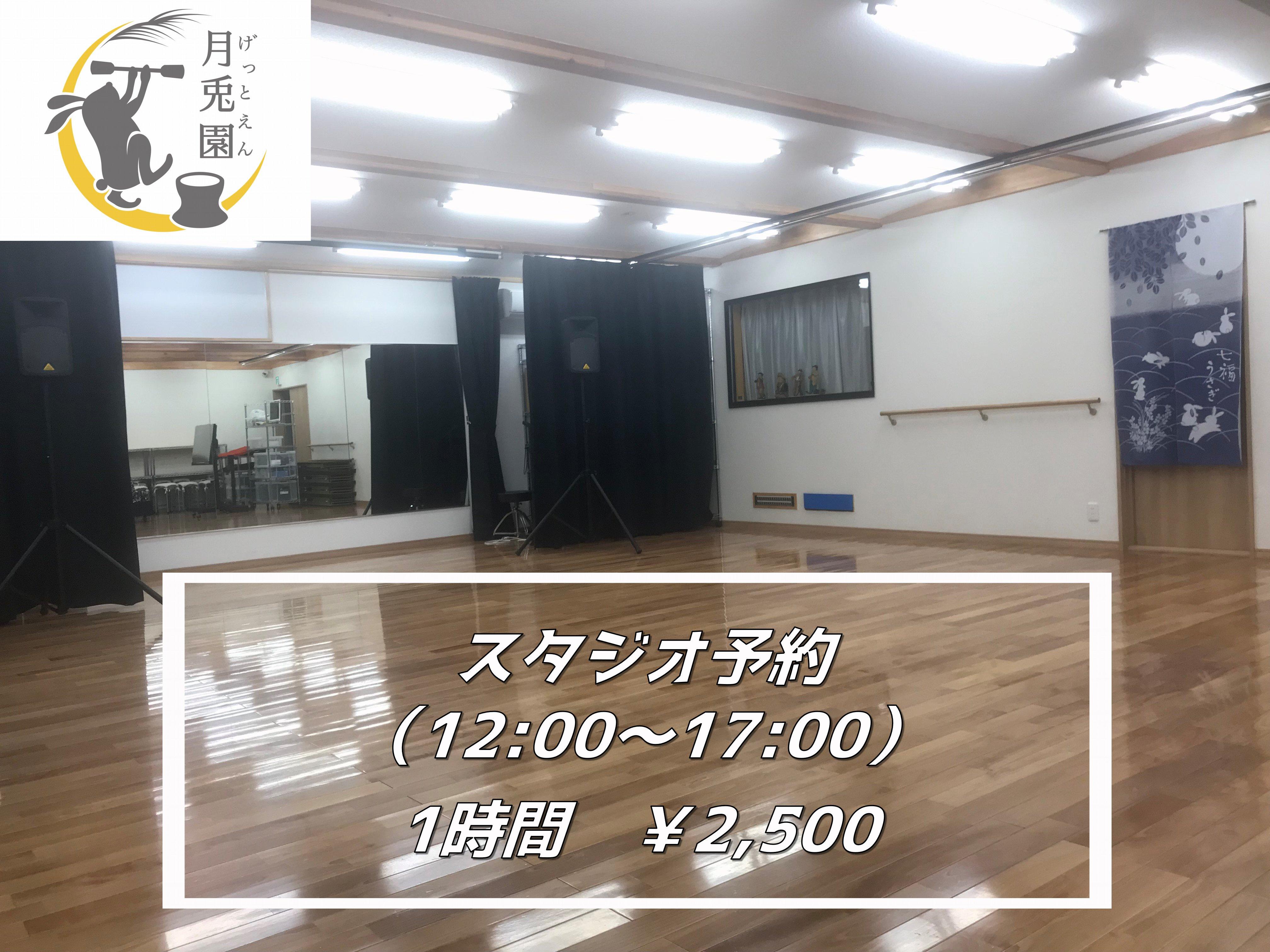 月兎園スタジオレンタル 1時間 12:00〜17:00のイメージその1