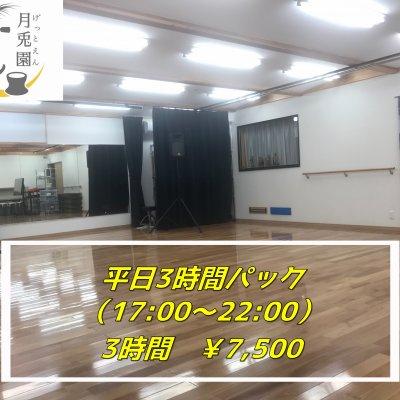 月兎園スタジオレンタル 平日3時間パック 17:00〜22:00※平日月〜金のみ予約可能