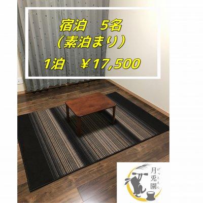 月兎園 スタジオ宿泊 5名(素泊まり)