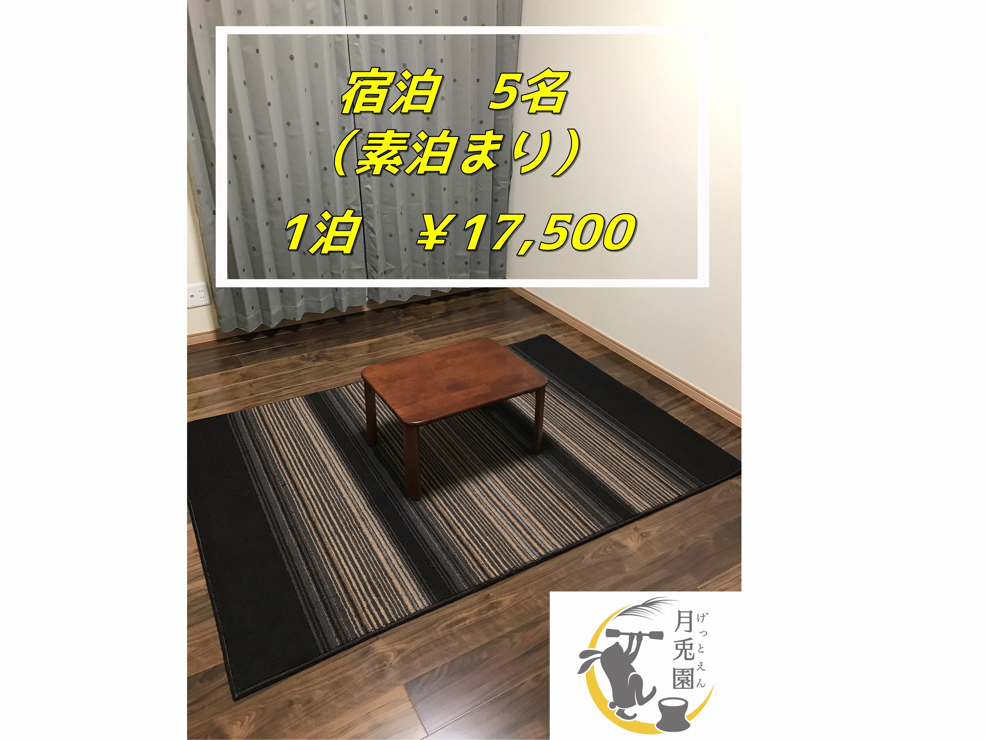 月兎園 スタジオ宿泊 5名(素泊まり)のイメージその1