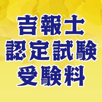 10月6日 吉報士認定試験受験料