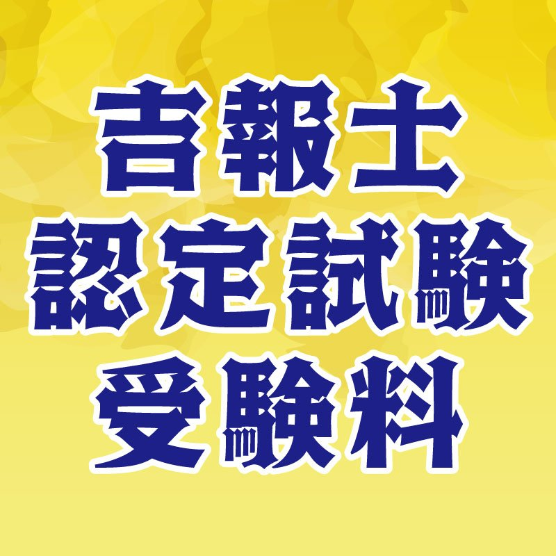 10月6日 吉報士認定試験受験料のイメージその1