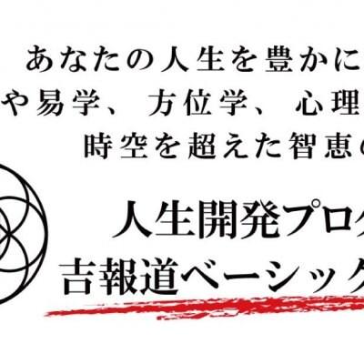 吉報道®︎ベーシック講座