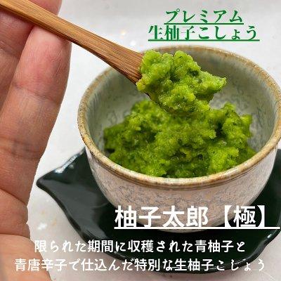 柚子太郎【極】〜プレミアム生柚子こしょう