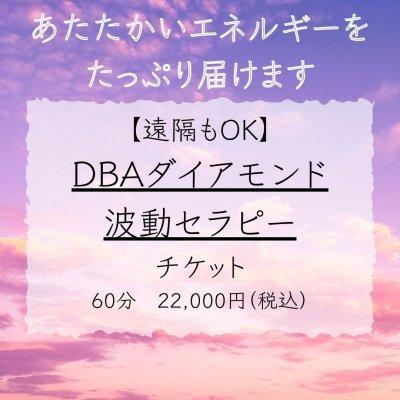 【遠隔もOK】DBAダイアモンド波動セラピー(60分)