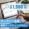 【月額1,980円税込】静岡マーケティングサロンオンライン会員