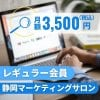 【月額3,500円税込】静岡マーケティングサロンレギュラー会員