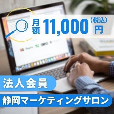 【月額10,000円税抜】静岡マーケティングサロン法人会員