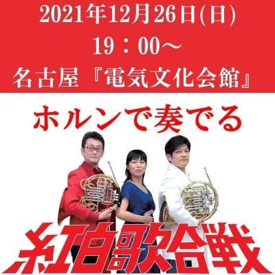 《一般チケット》ホルン紅白in名古屋 12/26(日)19:00開演 18:30開場