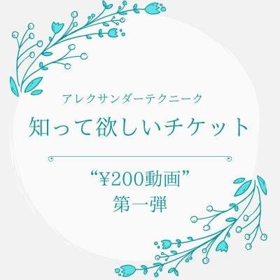 200円動画 アレクサンダーテクニークを知って欲しいチケット