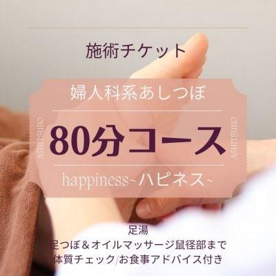 婦人科系あしつぼ80分コース 体質改善サロンhappiness~ハピネス~
