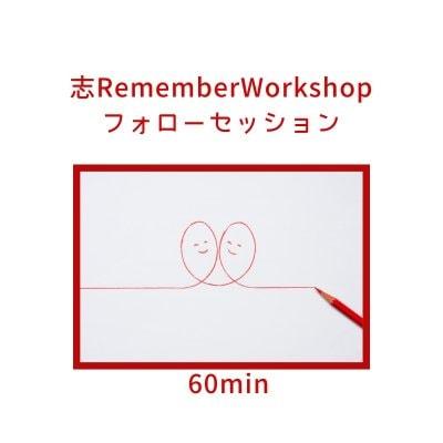 志RememberWorkshopフォローセッション