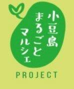 あずきの島マメマメマーケット@SHODOSHIMAHUB Village 木庄 出店料 毎月第2日曜開催分