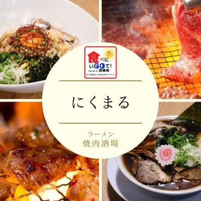 お食事券5,000円分