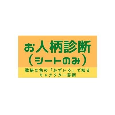 【診断シートのみ送信】藤川佐智子の数秘とヒト関係性分析かずいろを用いたキャラクター診断