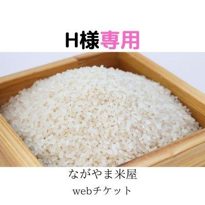 【お支払い済み】H様専用/お米ギフト