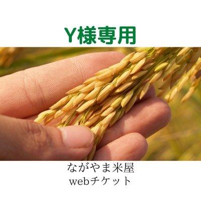 【お支払い済み】Y様専用/お米ギフト