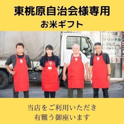 東桃原自治会様専用/お米ギフト