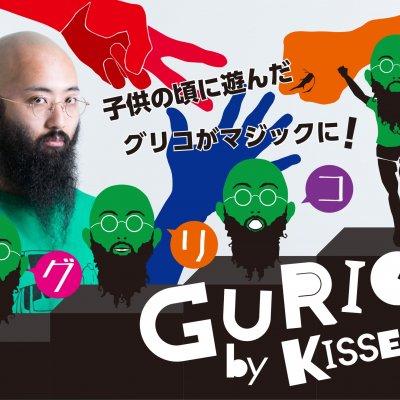 【マジック道具】GURICO【GURICOデック付き】