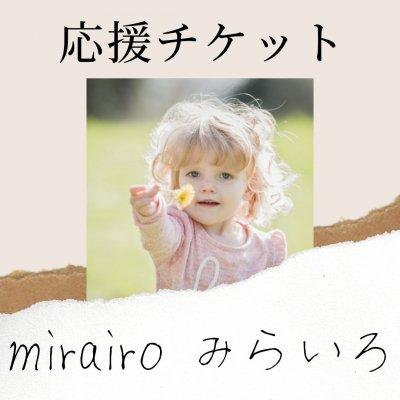mirairoみらいろ 応援チケット